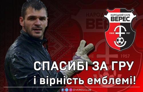 Богдан Когут залишив Верес