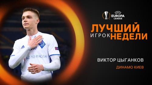 Цыганков – лучший игрок недели в Лиге Европы