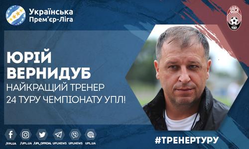 Юрій Вернидуб – найкращий тренер 24-го туру УПЛ
