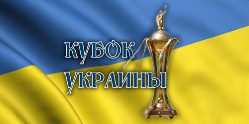 Где смотреть онлайн финал Кубка Украины Динамо — Шахтер