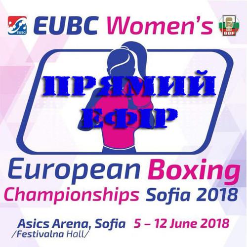 Женский чемпионат Европы по боксу. Смотреть онлайн. LIVE трансляция