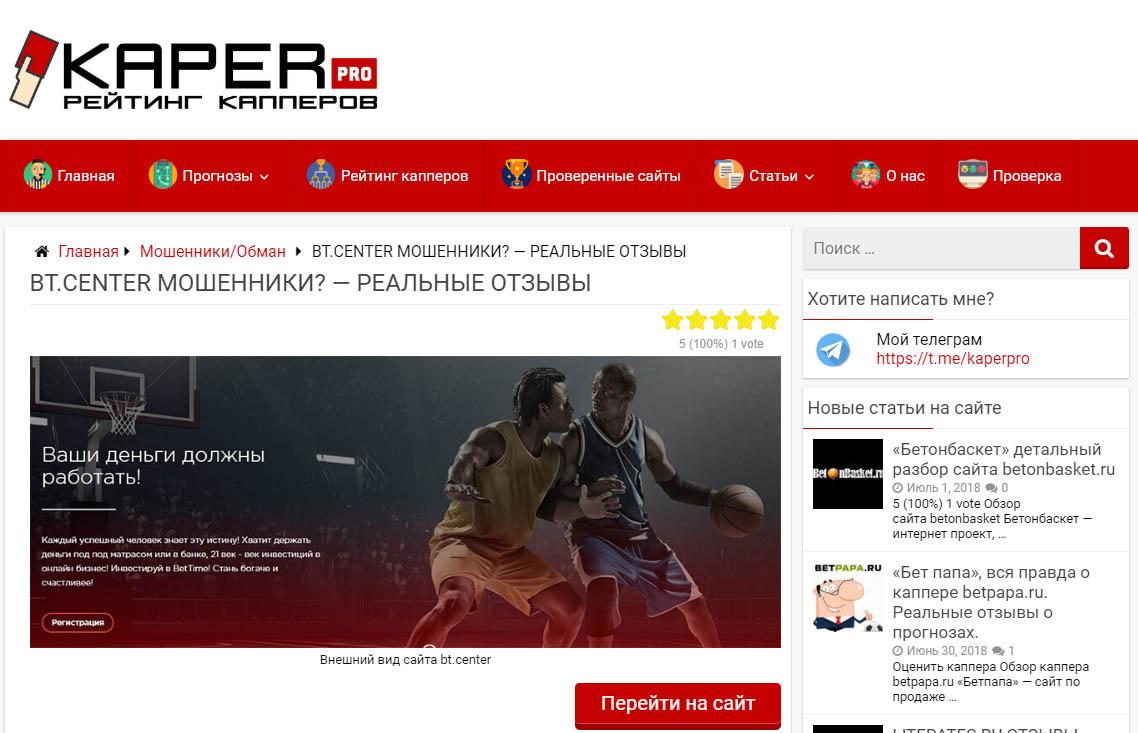Стоит ли доверять bt.center. Обзор сайта kaper.pro