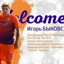 Мариуполь подписал Игоря Быковского