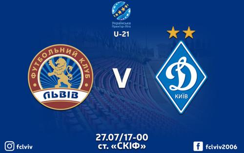 ФК Львов U-21 — Динамо U-21. Смотреть онлайн. LIVE трансляция