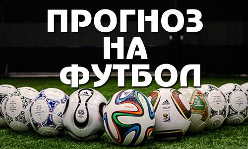 Спорт прогнозы про футбол