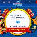 Почему украинские игроки так часто становятся клиентами клуба Вулкан?