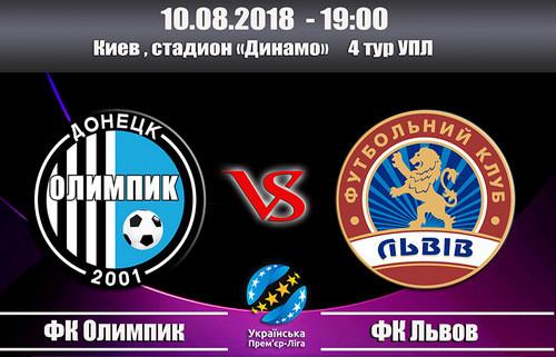 Где смотреть онлайн матч чемпионата Украины Олимпик — Львов