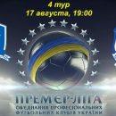 Где смотреть онлайн матч чемпионата Украины Арсенал-Киев – Черноморец