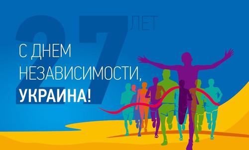 Спортивно-развлекательные мероприятия в Киеве 24 августа