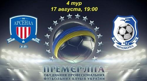 Арсенал-Киев - Черноморец - 1:0. Гол Майданевича