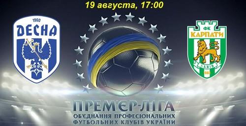 Где смотреть онлайн матч чемпионата Украины Десна – Карпаты