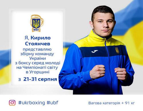 Шість українців боротимуться за вихід у півфінал чемпіонату світу