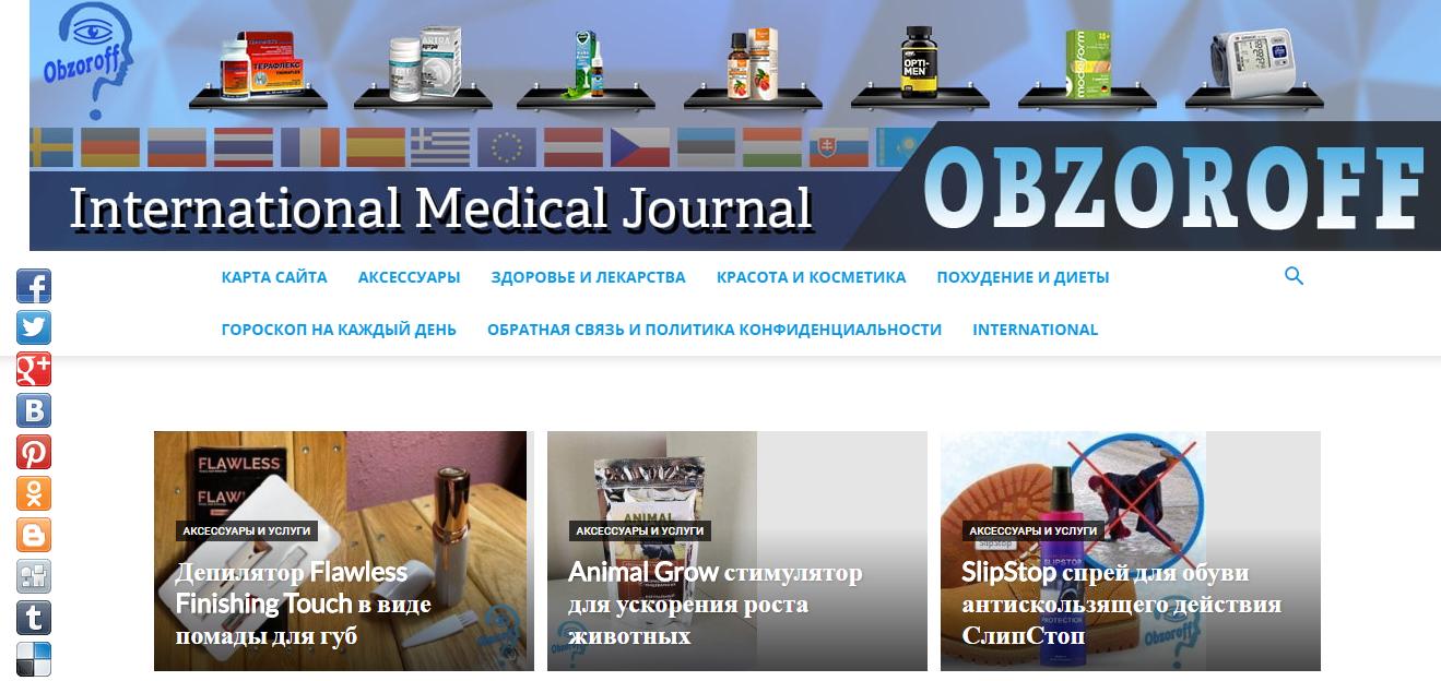 Медицинский сайт Обзорофф - справочник для вас