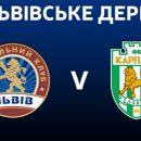 Где смотреть онлайн матч чемпионата Украины ФК Львов — Карпаты