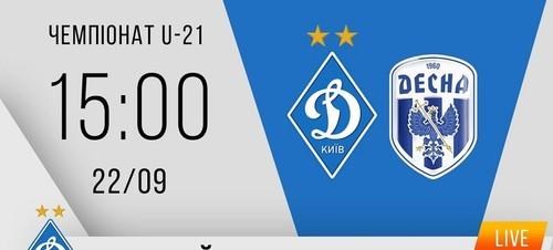 Динамо U-21 – Десна U-21. Смотреть онлайн. LIVE трансляция