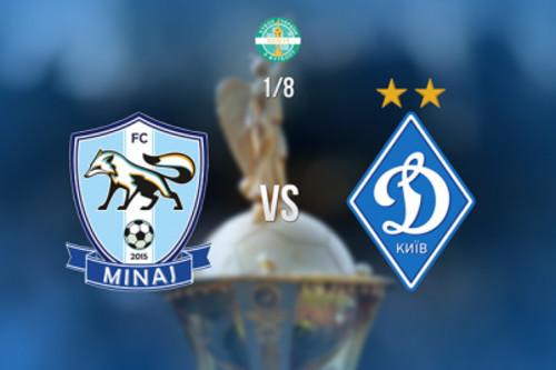 Где смотреть онлайн матч Кубка Украины Минай – Динамо