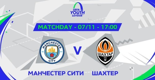 Манчестер Сити U-19 — Шахтер U-19. Прямая трансляция