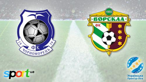 Черноморец — Ворскла — 0:0. LIVE