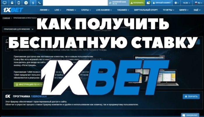 Промокод 1xbet Украина на май