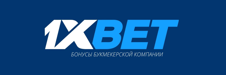 Букмекерская контора 1хbet. Бонусы и предложения