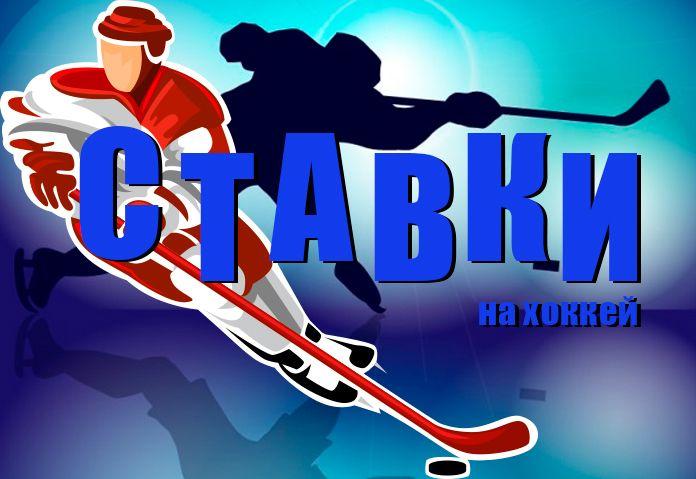 Широкая линия росписей ставок на хоккей и их особенности
