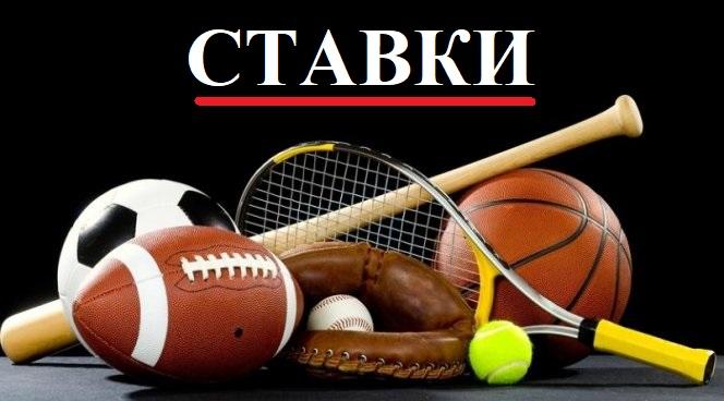 Ставки на спортивные дисциплины. Информация от BetON